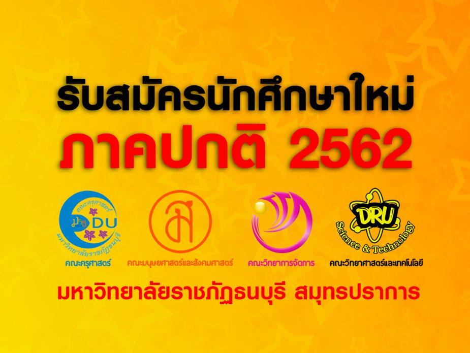 admission_2562-1