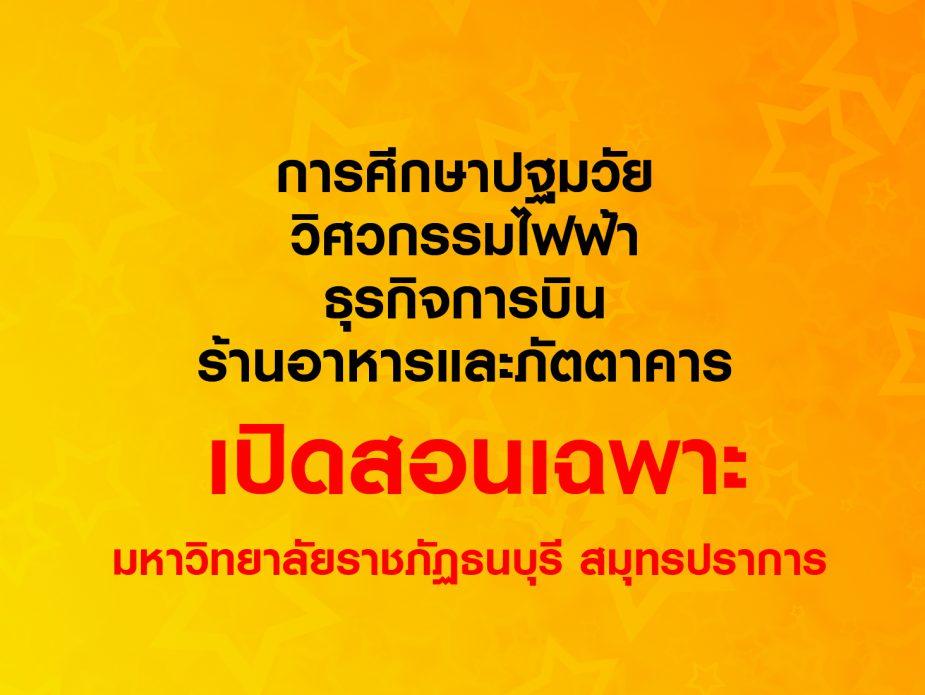 admission_2562-5