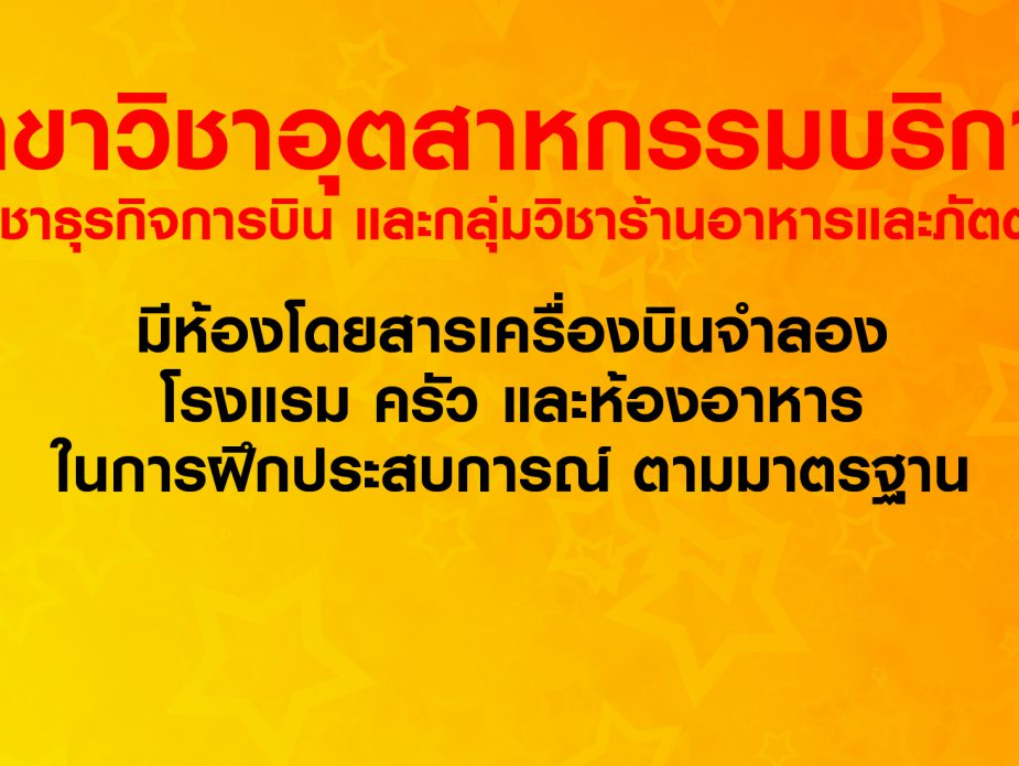 admission_2562-8