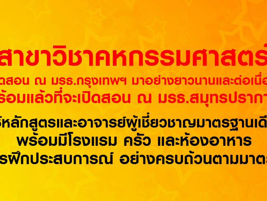 admission_2562-9