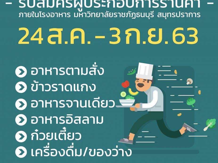 Canteen_2563